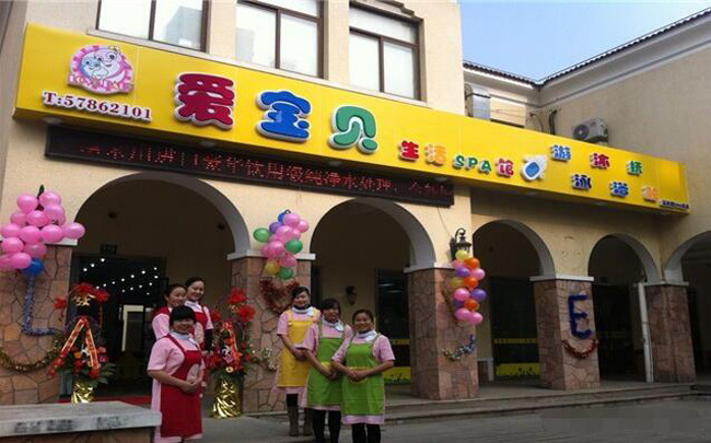 上海爱宝贝水育早教加盟