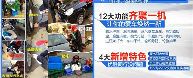 车司令移动洗车加盟.jpg