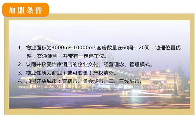 怡家丽景酒店加盟.jpg