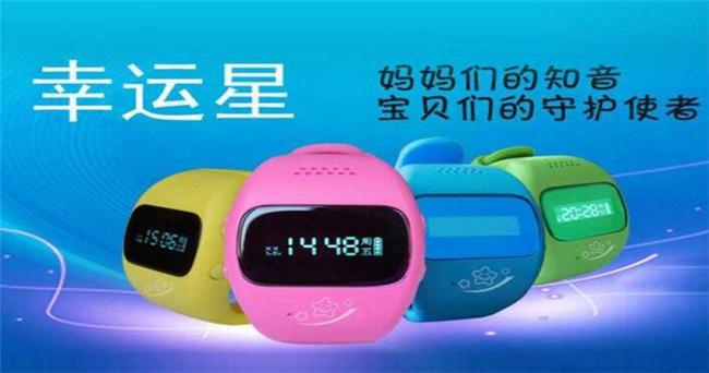 幸运星儿童智能手表加盟