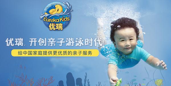 婴乐士亲子游泳加盟