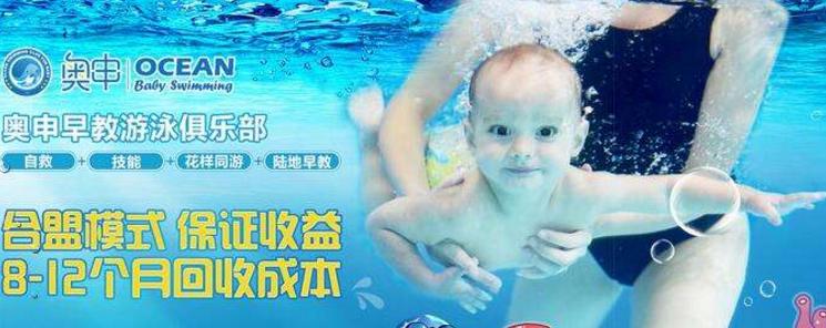 奥申早教游泳教俱乐部加盟