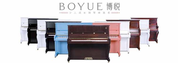博悦钢琴加盟详情