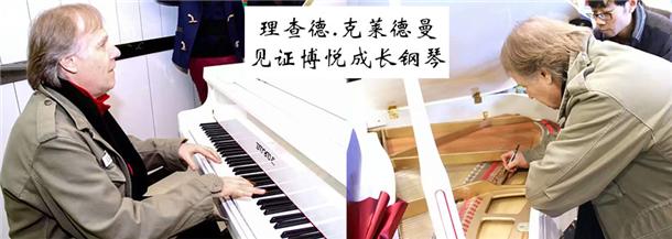 博悦钢琴加盟条件