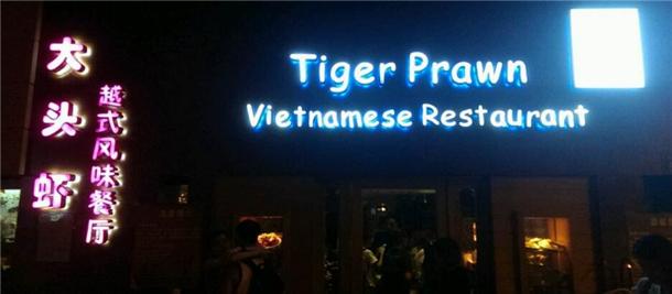 大头虾越式风味餐厅加盟详情