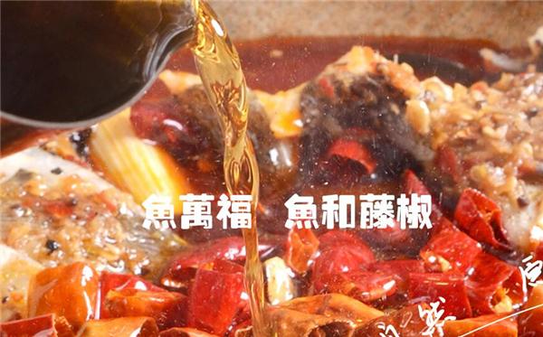 鱼万福藤椒蒸汽石锅鱼加盟详情