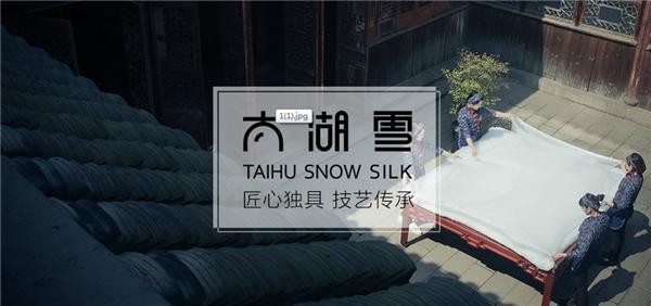 太湖雪真丝家纺加盟.jpg