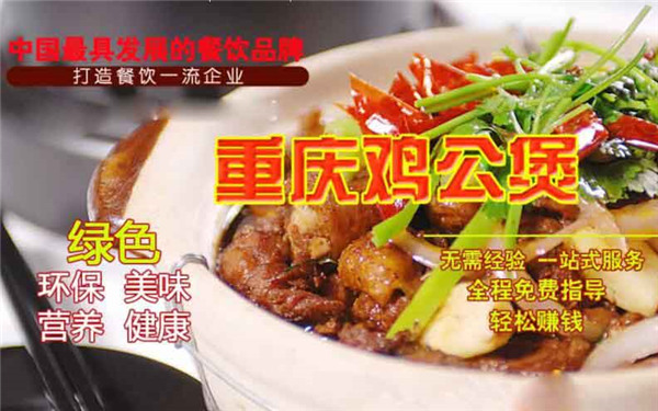 重庆鸡公煲加盟详情