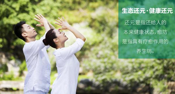 韩都元生态养生坊加盟