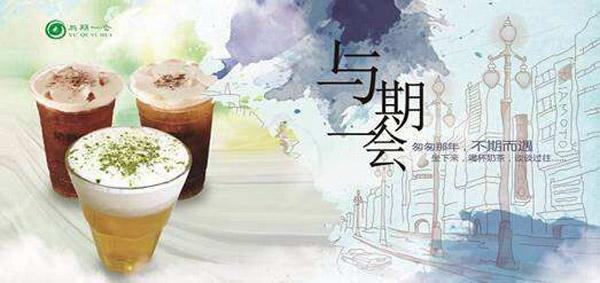 与期一会奶茶加盟