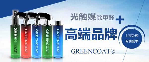 创绿家光触媒除甲醛加盟