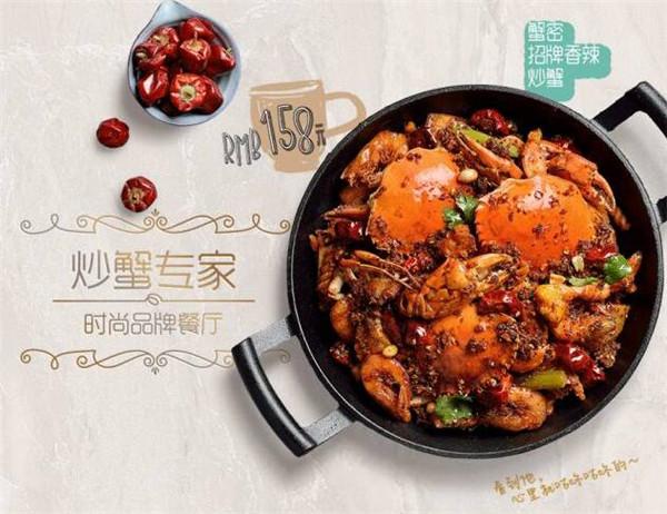 蟹密螃蟹主题餐厅加盟详情