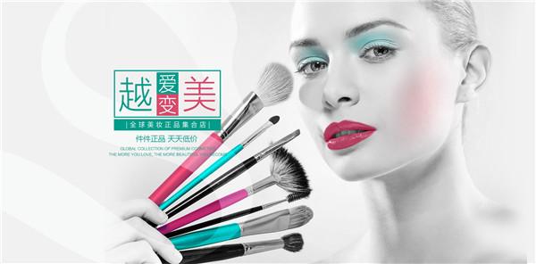 迪宣化妆品加盟详情