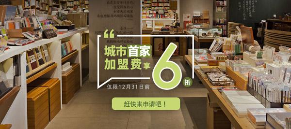两两书店加盟