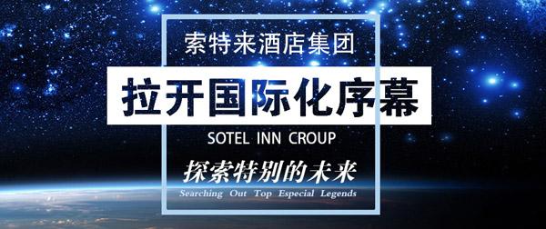 索特来酒店集团加盟