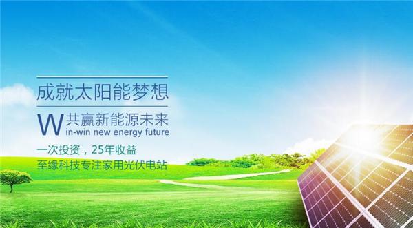 享通阳光太阳能加盟流程