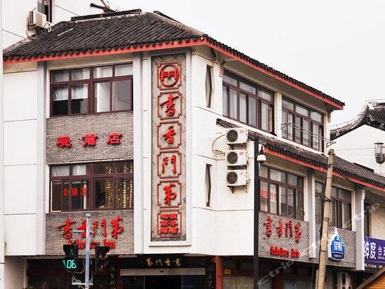 书香门第商务酒店