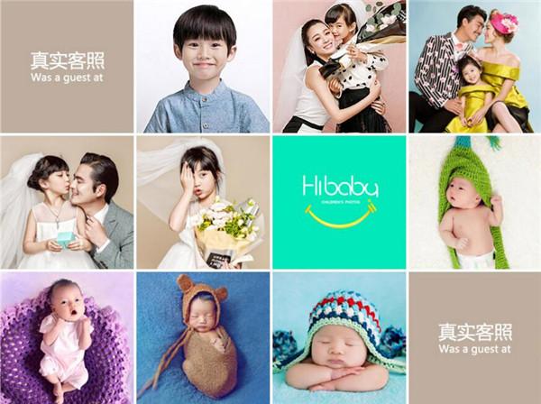 Hibaby儿童摄影加盟流程