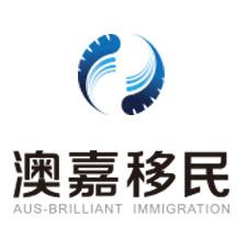 澳嘉移民加盟