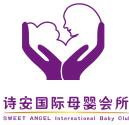 诗安国际母婴会所加盟