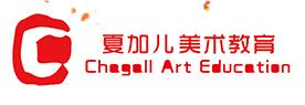 夏加兒美術教育加盟
