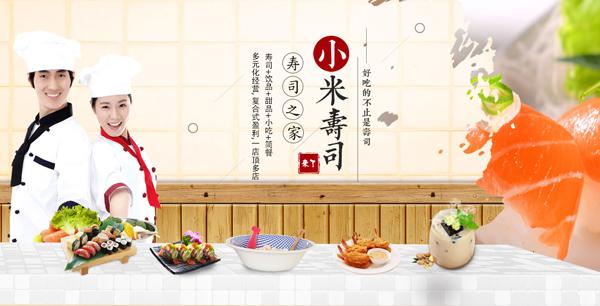小米壽司來了加盟