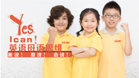 Cinostar新諾國際少兒英語加盟