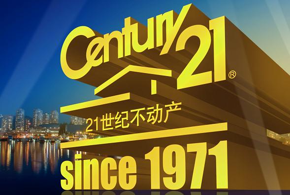 21世紀中國不動產加盟