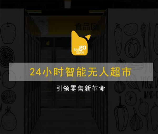 百鲜GO无人超市加盟详情
