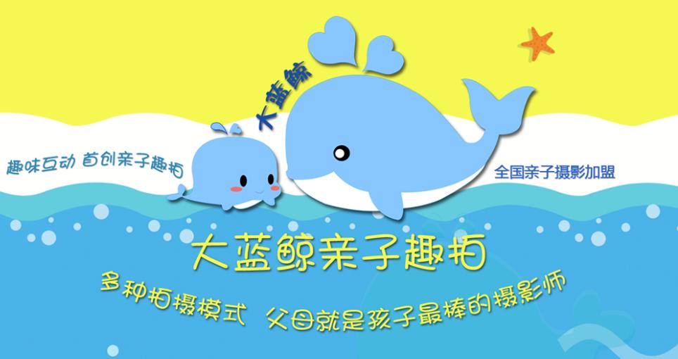 大蓝鲸亲子趣拍加盟