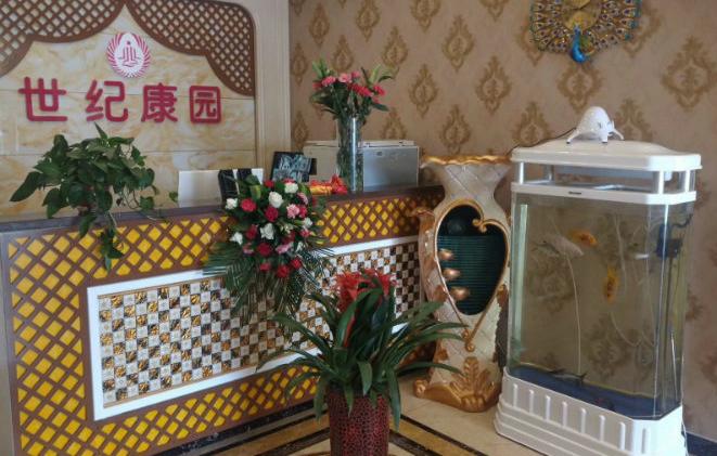 台湾世纪康园美容养生加盟