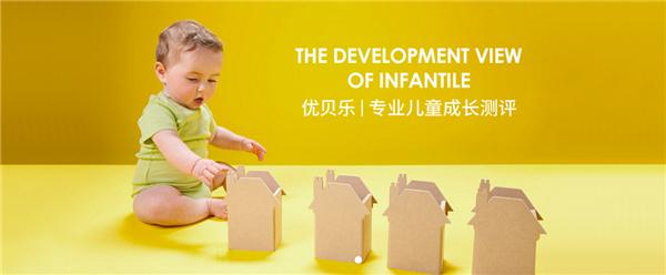 優貝樂國際兒童教育中心加盟支持