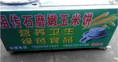祖传石磨玉米饼小吃车