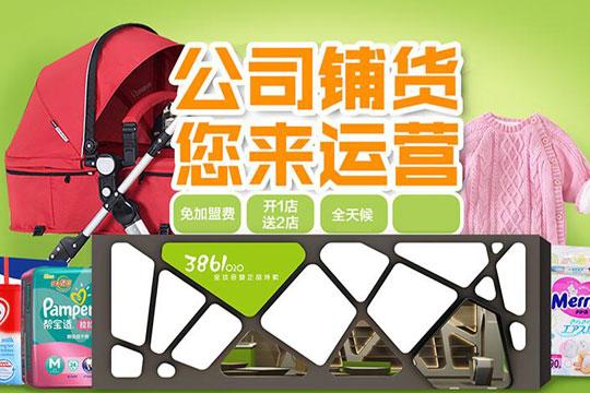 香港3861国际母婴生活馆加盟条件