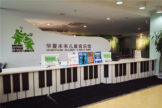 华夏未来儿童音乐馆品牌详情