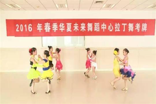 华夏未来舞蹈中心加盟优势