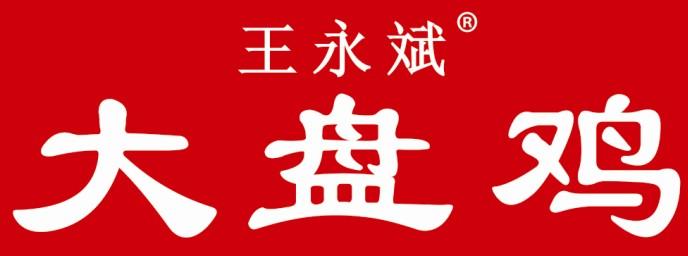 王永斌大盘鸡加盟