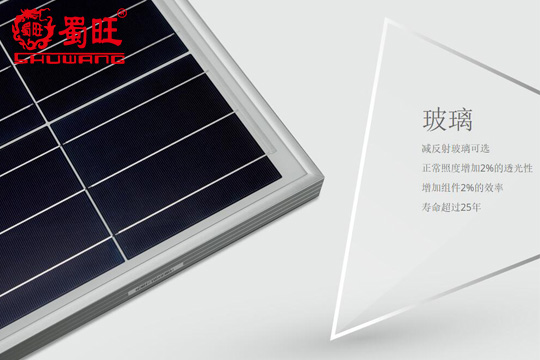 蜀旺太阳能加盟详情
