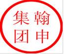 翰申集团加盟.jpg