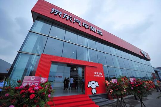 京东汽车商城加盟店