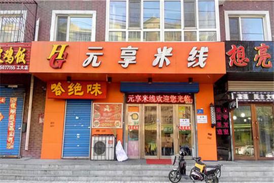 元享米线品牌详情