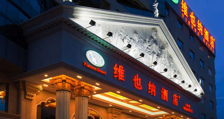维也纳酒店加盟