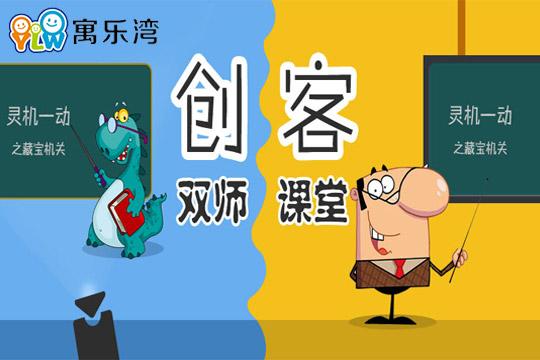 寓乐湾机器人教育加盟详情