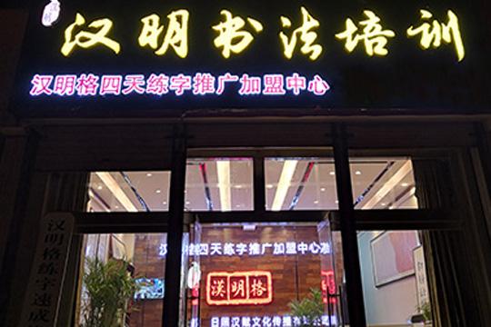 汉明书法培训加盟品牌详细介绍