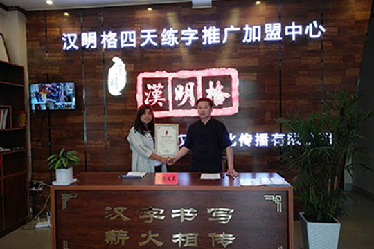 汉明书法培训加盟条件