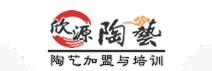 欣源陶艺馆logo