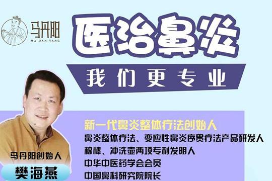马丹阳创始人樊海燕