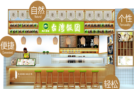 两只老饕台湾饭团加盟详情