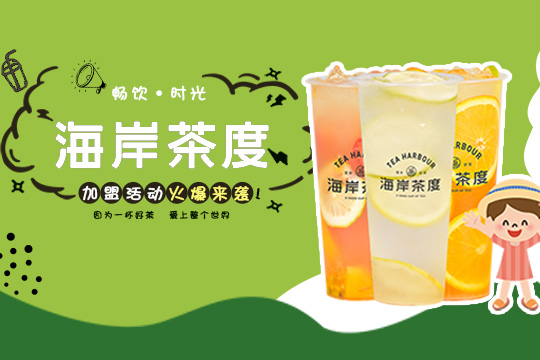 海岸茶度加盟品牌