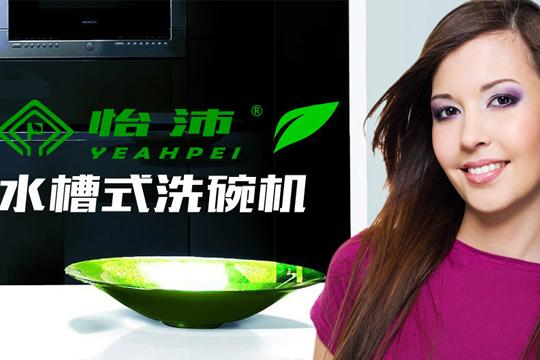 怡沛超声水槽式智能洗碗机加盟详情